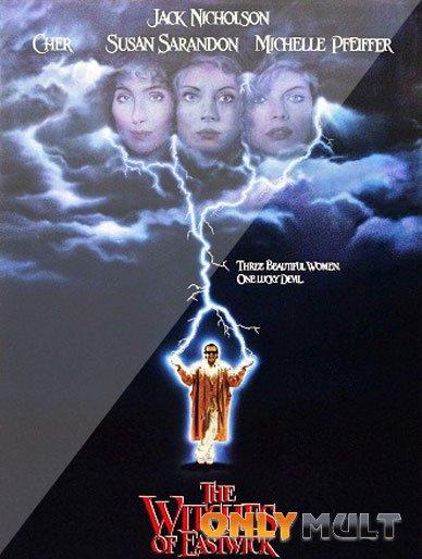 Poster Иствикские ведьмы