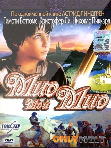 Poster Мио, мой Мио