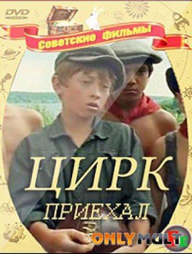 Poster Цирк приехал