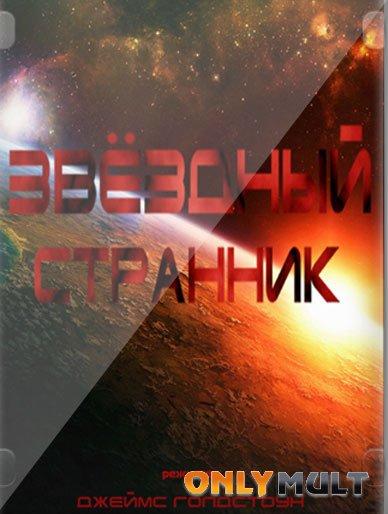 Poster Звездный странник
