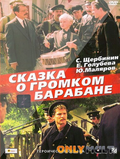 Poster Сказка о громком барабане
