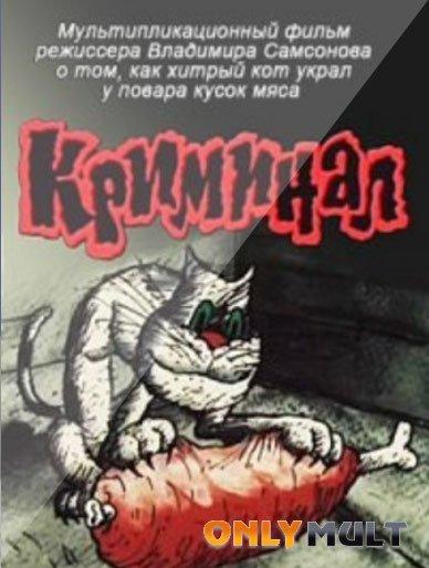 Poster Криминал