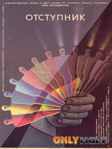 Poster Отступник
