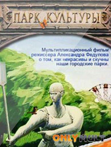 Poster Парк культуры