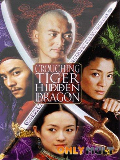 Poster Крадущийся тигр, затаившийся дракон 2