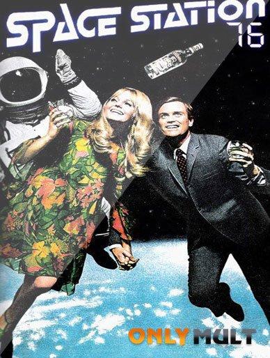 Poster Космическая станция 76