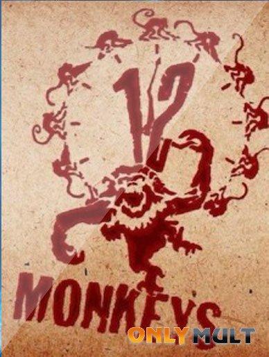 Poster 12 обезьян (2014)