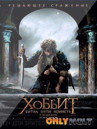 Poster Хоббит Битва пяти воинств