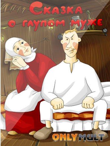 Poster Сказка о глупом муже