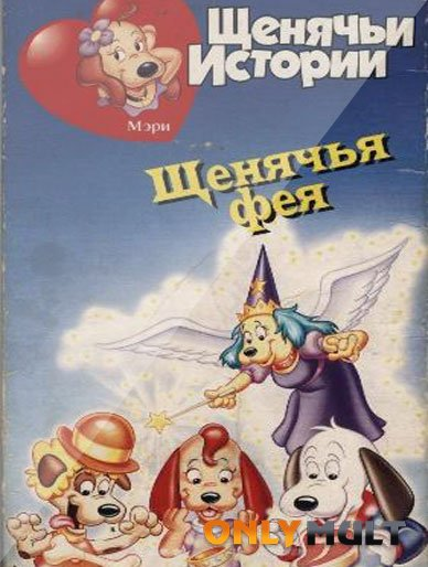 Poster Щенячьи истории
