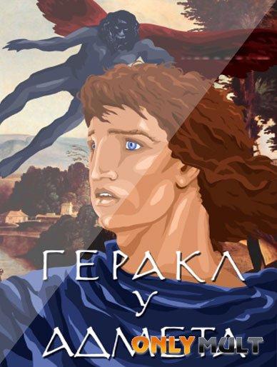 Poster Геракл у Адмета