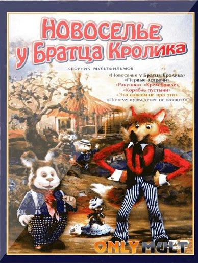 Poster Новоселье у Братца Кролика