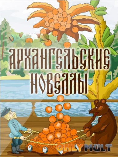 Poster Архангельские новеллы