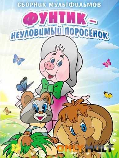 Poster Неуловимый Фунтик