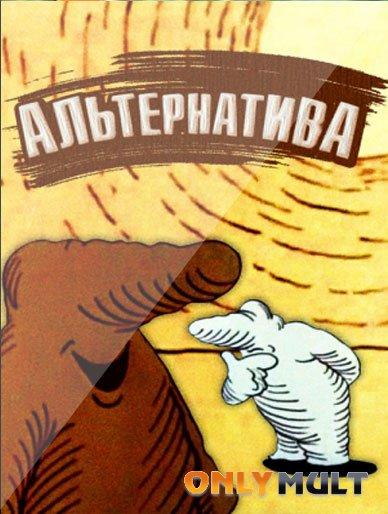 Poster Альтернатива