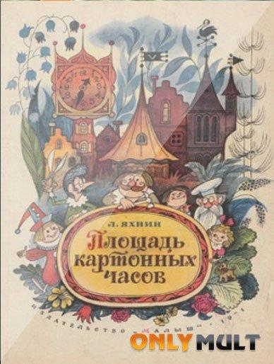 Poster Площадь картонных часов