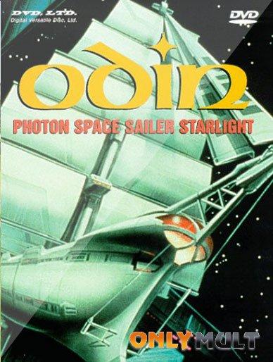 Poster Один: Космический корабль