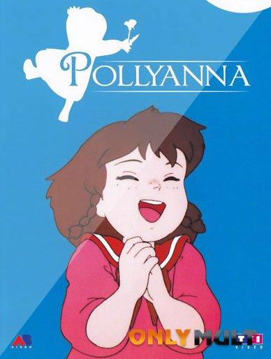 Poster Поллианна