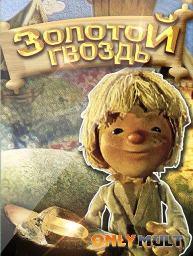 Poster Золотой гвоздь