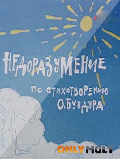 Poster Недоразумение