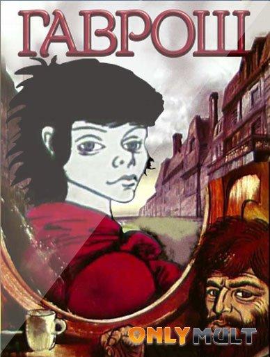 Poster Гаврош