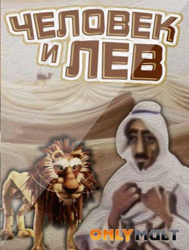 Poster Человек и лев