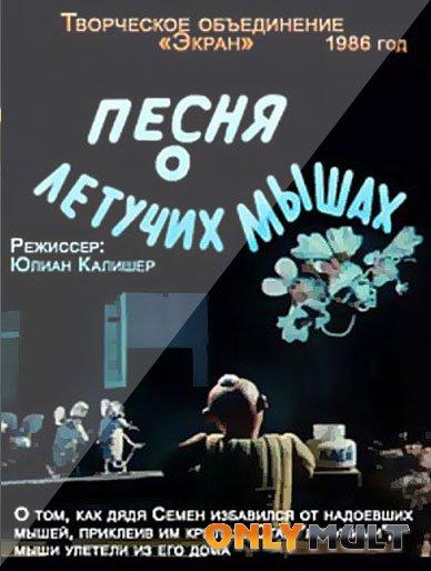 Poster Песня о летучих мышах