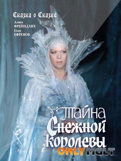 Poster Тайна Снежной королевы