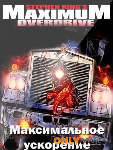 Poster Максимальное ускорение