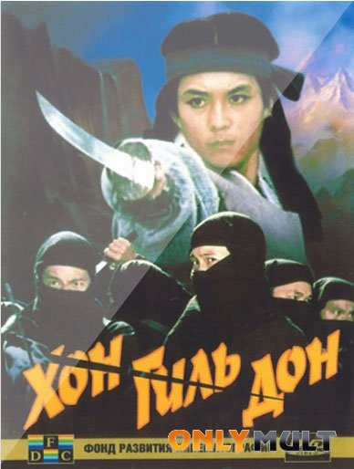 Poster Хон Гиль Дон
