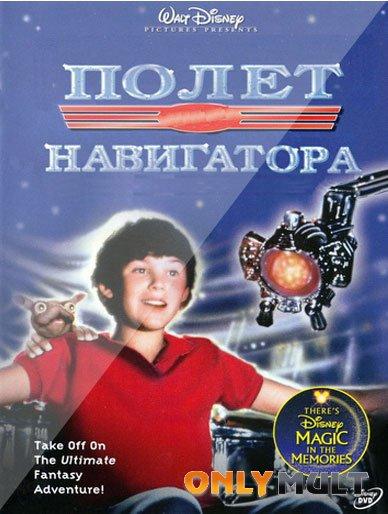 Poster Полет навигатора