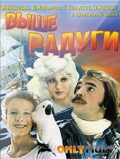 Poster Выше радуги