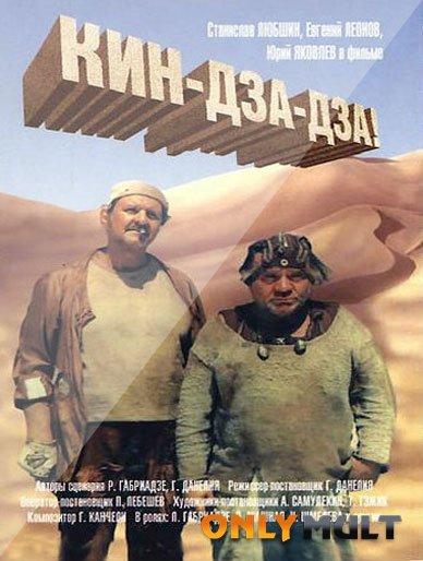 Poster Кин-дза-дза