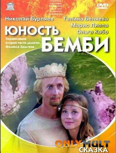 Poster Юность Бемби