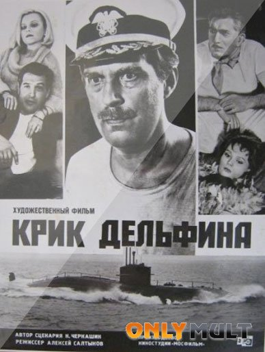 Poster Крик дельфина