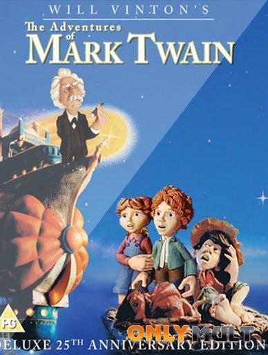 Poster Приключения Марка Твена