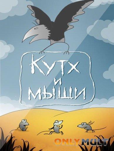 Poster Кутх и мыши