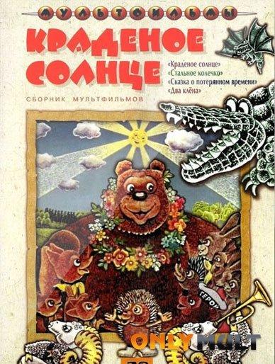 Poster Крокодил и Солнце