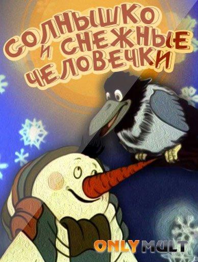 Poster Солнышко и снежные человечки