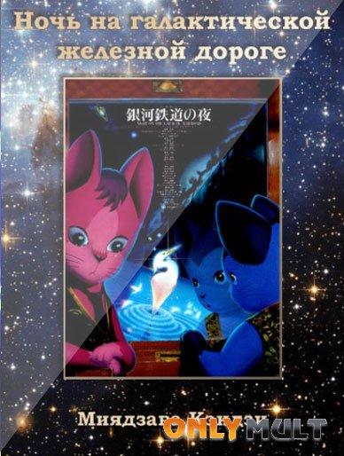 Poster Ночь на Галактической железной дороге