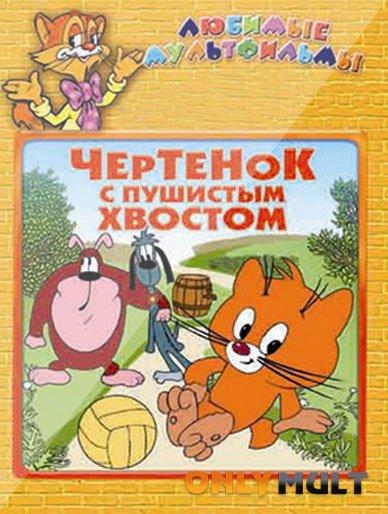 Poster Чертенок с пушистым хвостом