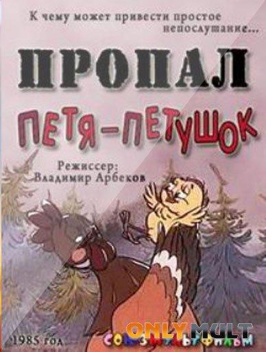 Poster Пропал Петя-петушок