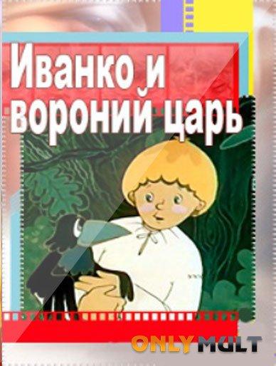 Poster Иванко и вороний царь