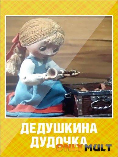 Poster Дедушкина дудочка