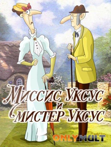 Poster Миссис Уксус и мистер Уксус