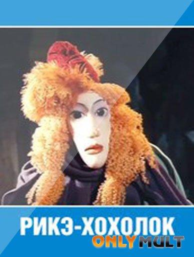 Постер торрента Рикэ-хохолок