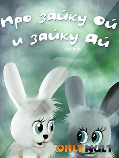 Poster Про зайку Ой и зайку Ай