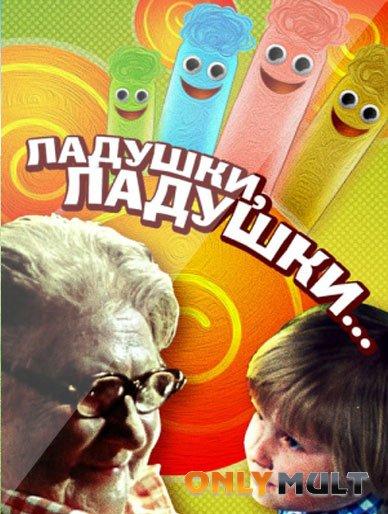 Poster Ладушки, ладушки