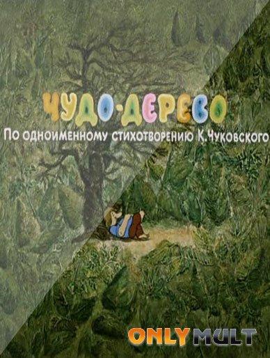 Poster Чудо-дерево