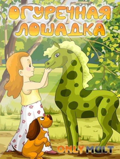 Poster Огуречная лошадка